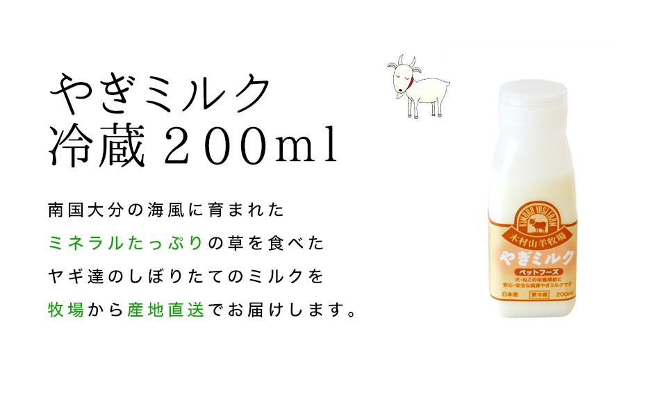やぎミルク冷蔵200ml