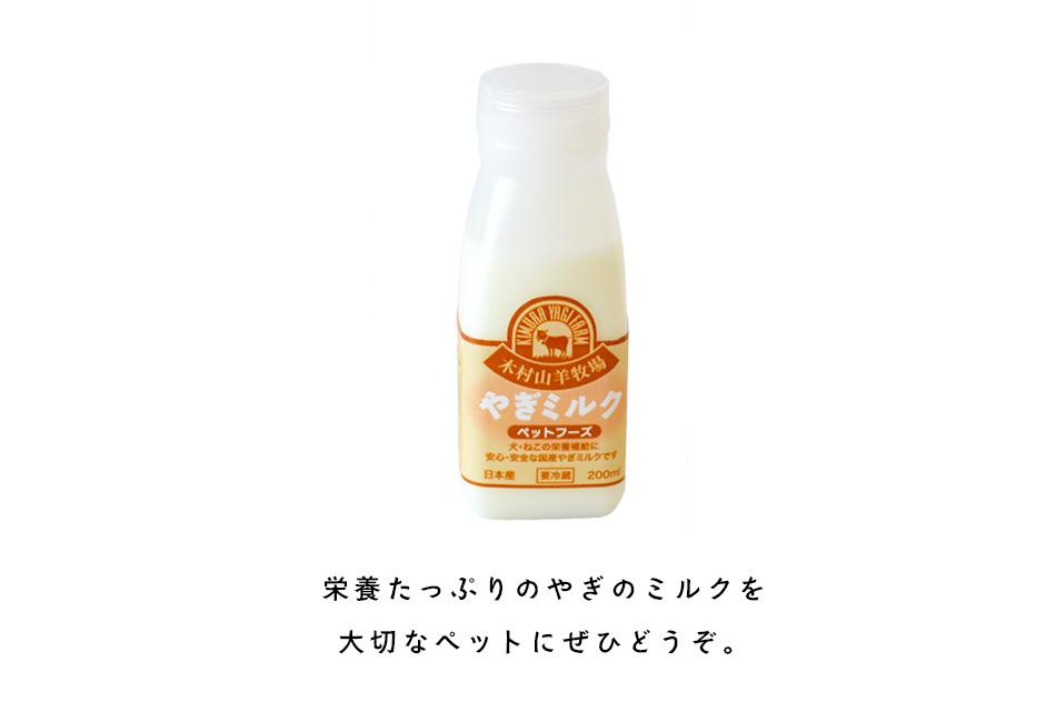 やぎミルク冷凍200ml