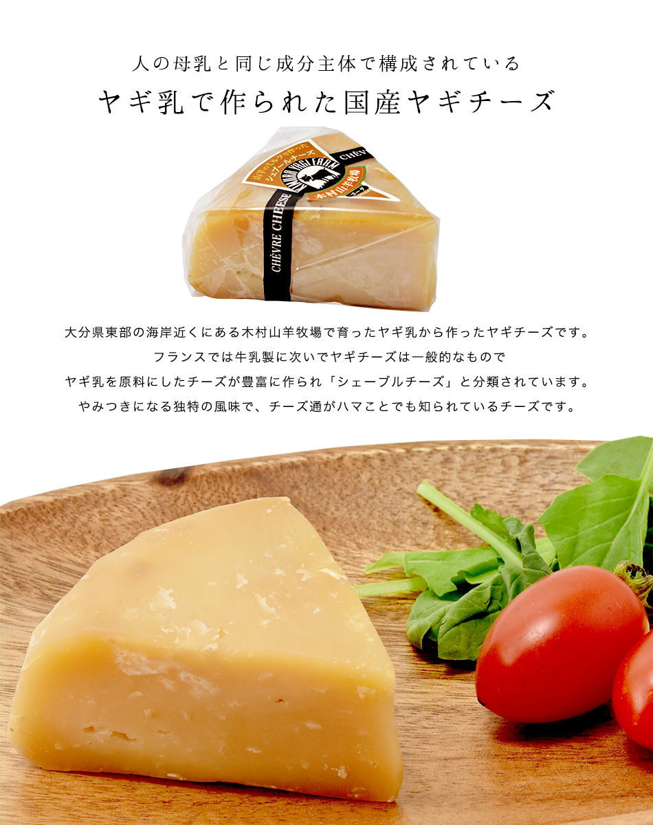 シェーブルチーズ