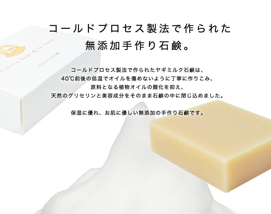 やぎミルク石鹸